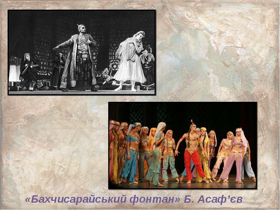 «Бахчисарайський фонтан» Б. Асаф'єв