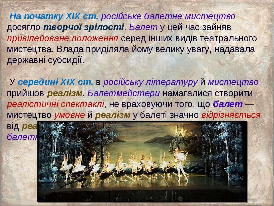 На початку XIX ст. російське балетне мистецтво досягло творчої зрілості. Бале...