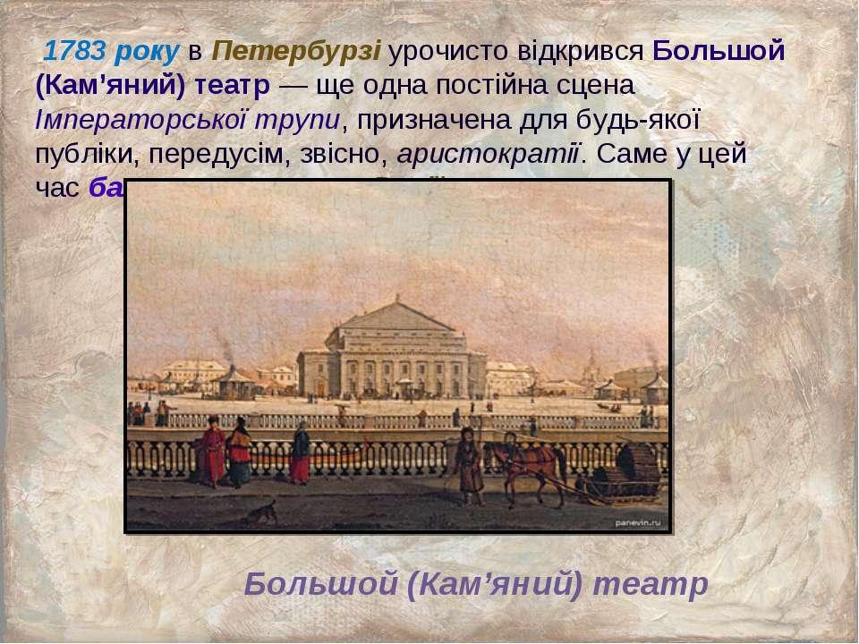 1783 року в Петербурзі урочисто відкрився Большой (Кам'яний) театр — ще одна ...