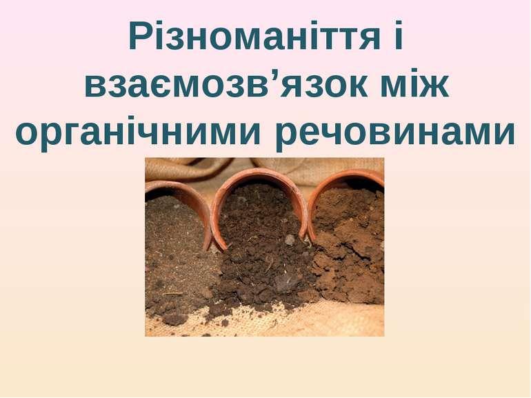 Різноманіття і взаємозв'язок між органічними речовинами