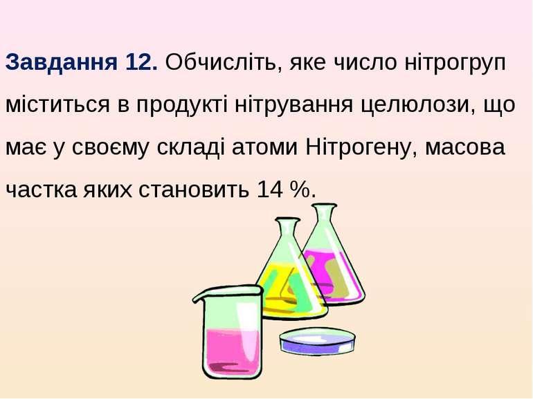 Завдання 12. Обчисліть, яке число нітрогруп міститься в продукті нітрування ц...