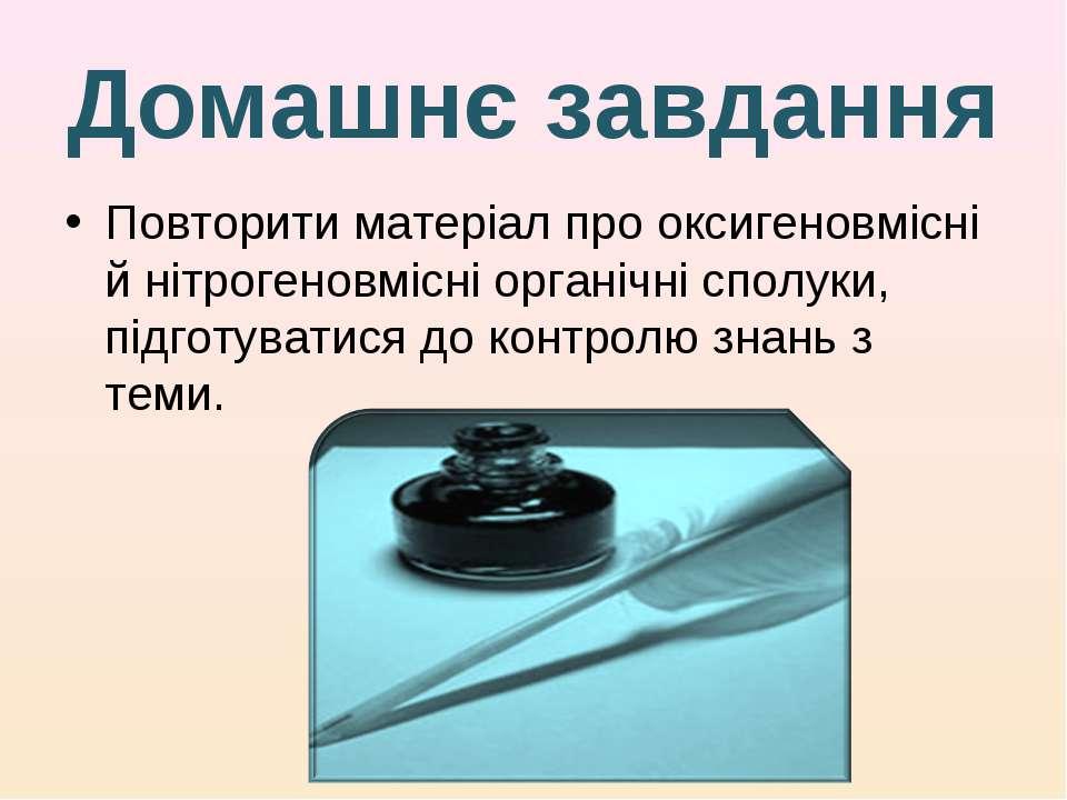 Домашнє завдання Повторити матеріал про оксигеновмісні й нітрогеновмісні орга...