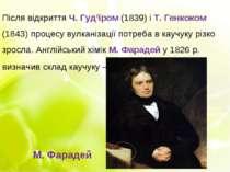 Після відкриття Ч. Гуд'їром (1839) і Т. Генкоком (1843) процесу вулканізації ...