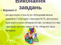 Виконання завдань Варіант ІІ Дегідратацією етанолу (за Лебедєвим) можна одерж...