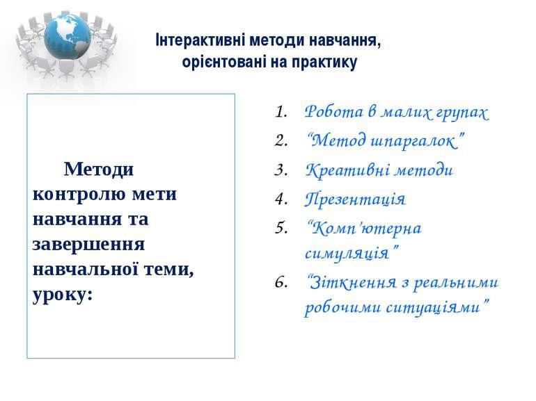 Інтерактивні методи навчання, орієнтовані на практику Методи контролю мети на...