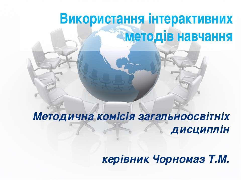 Використання інтерактивних методів навчання Методична комісія загальноосвітні...