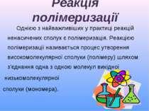 Реакція полімеризації Однією з найважливіших у практиці реакцій ненасичених с...