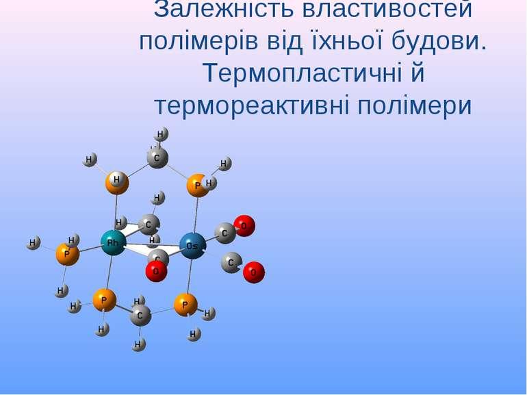 Залежність властивостей полімерів від їхньої будови. Термопластичні й терморе...