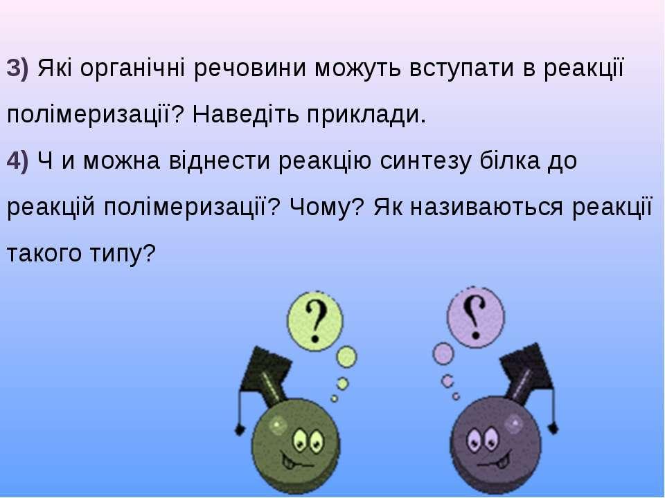 3) Які органічні речовини можуть вступати в реакції полімеризації? Наведіть п...