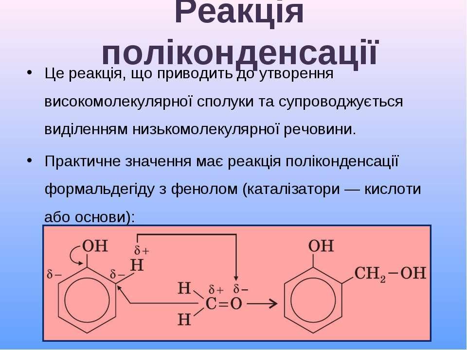Реакція поліконденсації Це реакція, що приводить до утворення високомолекуляр...