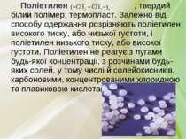 Поліетилен , твердий білий полімер; термопласт. Залежно від способу одержання...