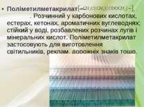 Поліметилметакрилат — . Розчинний у карбонових кислотах, естерах, кетонах, ар...