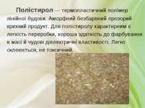 Полістирол — термопластичний полімер лінійної будови. Аморфний безбарвний про...