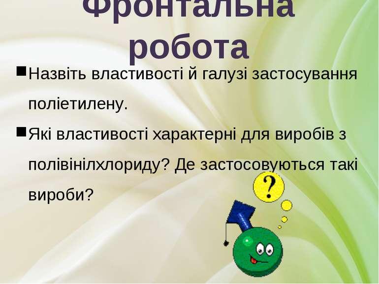 Фронтальна робота Назвіть властивості й галузі застосування поліетилену. Які ...