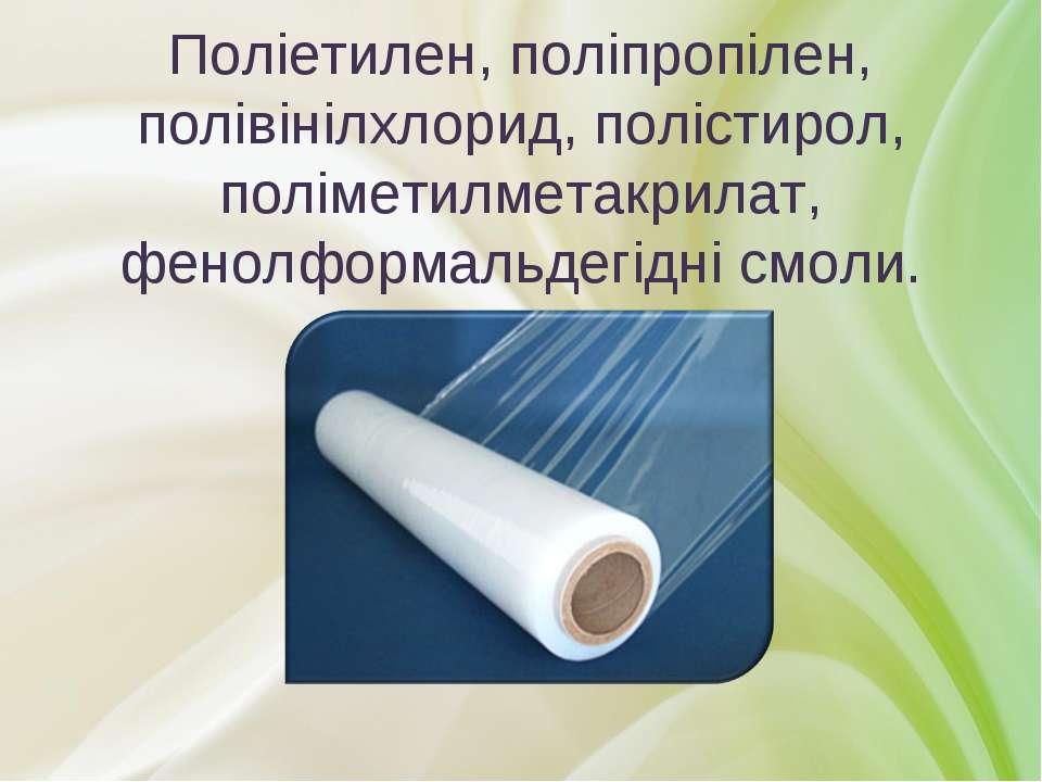 Поліетилен, поліпропілен, полівінілхлорид, полістирол, поліметилметакрилат, ф...