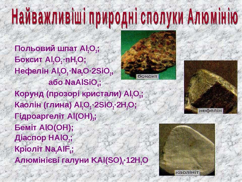 Польовий шпат Al2O3; Боксит Al2O3 ∙nH2O; Нефелін Al2O3 ∙Na2O∙2SiO2, або NaAlS...