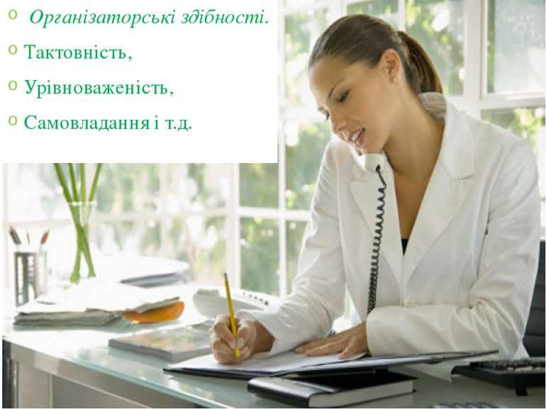 Організаторські здібності. Тактовність, Урівноваженість, Самовладання і т.д.