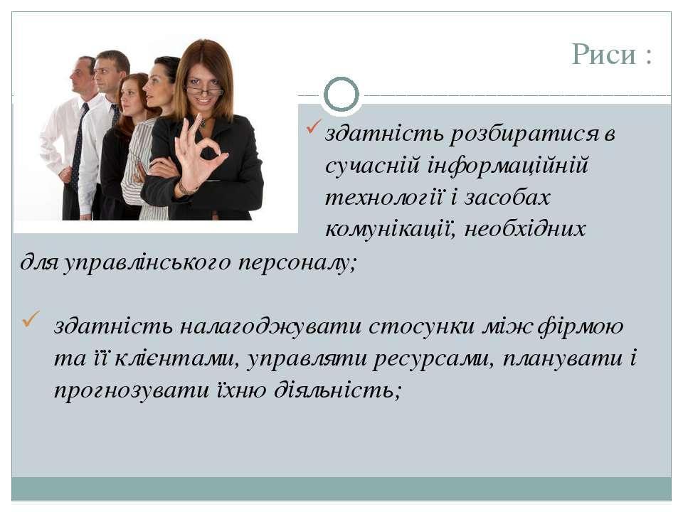 Риси : здатність розбиратися в сучасній інформаційній технології і засобах ко...