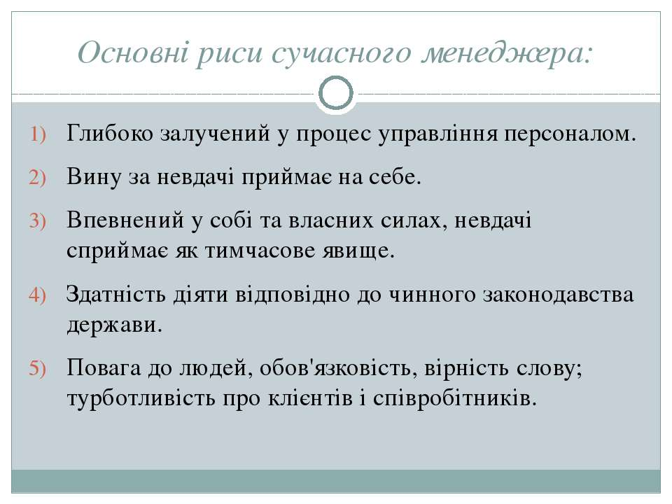Основні риси сучасного менеджера: Глибоко залучений у процес управління персо...