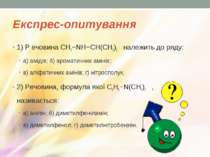 Експрес-опитування 1) Р ечовина CH3−NH−CH(CH3)2 належить до ряду: а) амідів; ...