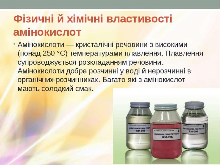 Фізичні й хімічні властивості амінокислот Амінокислоти — кристалічні речовини...