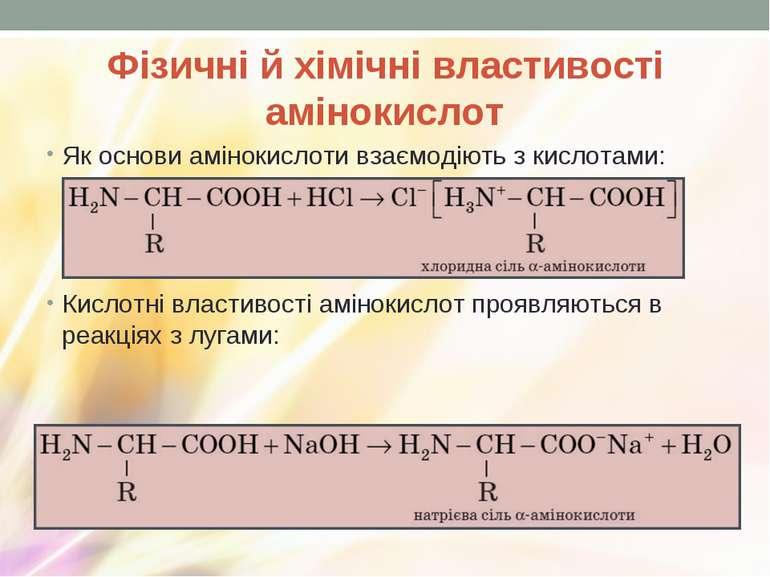 Фізичні й хімічні властивості амінокислот Як основи амінокислоти взаємодіють ...