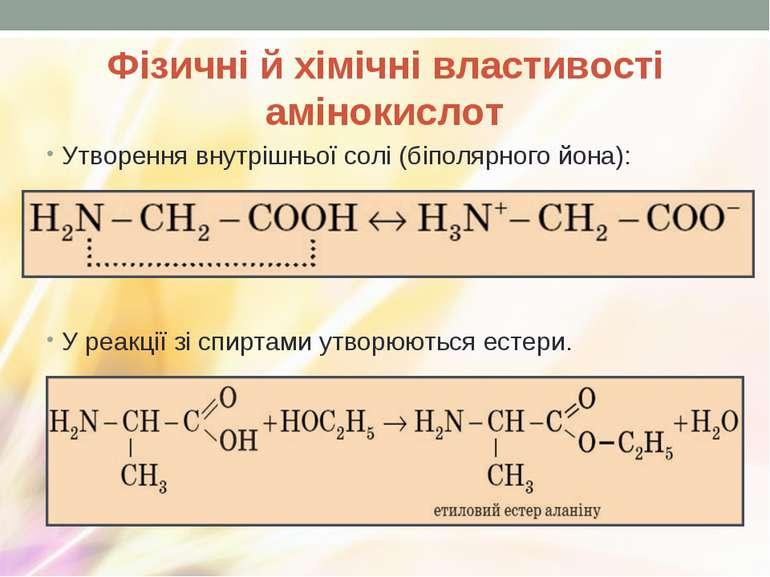 Фізичні й хімічні властивості амінокислот Утворення внутрішньої солі (біполяр...