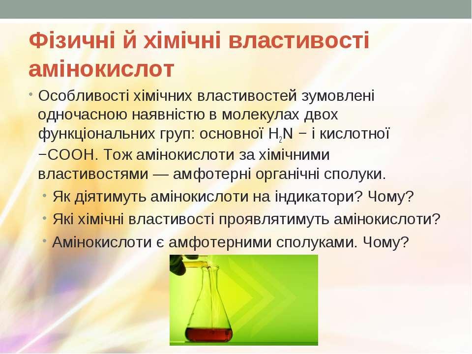 Фізичні й хімічні властивості амінокислот Особливості хімічних властивостей з...