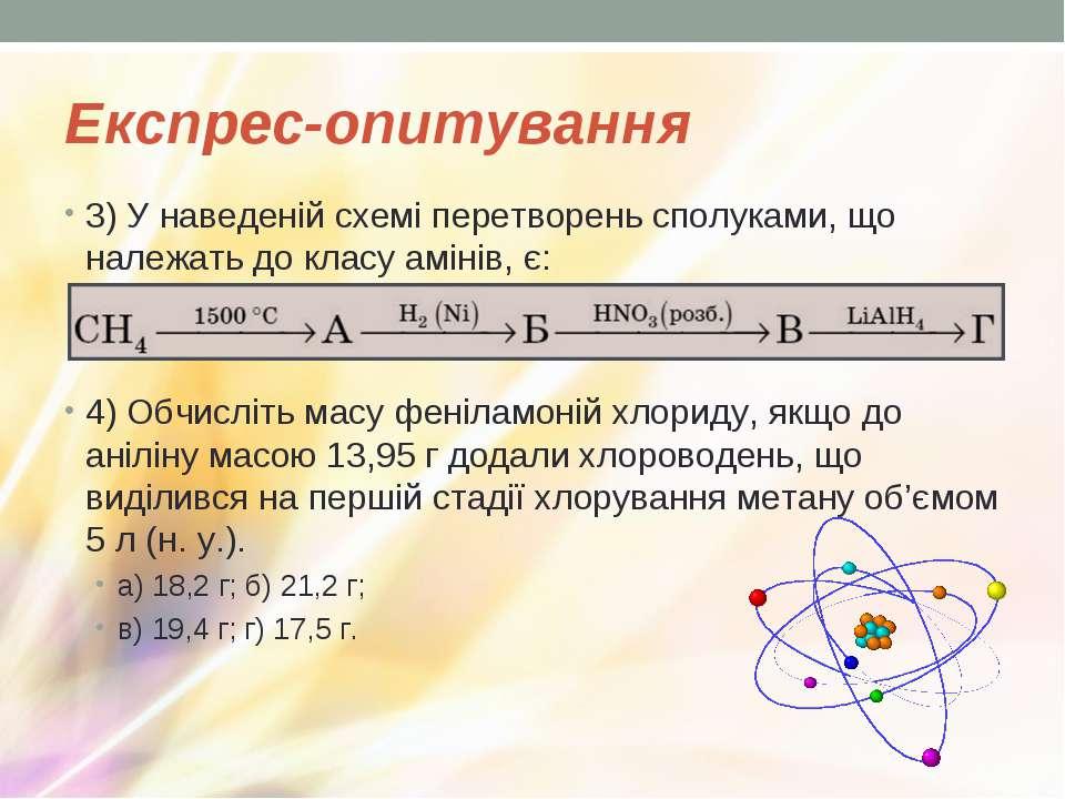 Експрес-опитування 3) У наведеній схемі перетворень сполуками, що належать до...