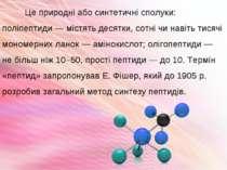 Це природні або синтетичні сполуки: поліпептиди — містять десятки, сотні чи н...