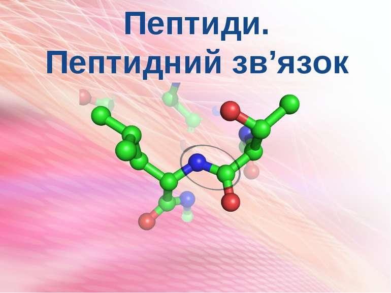 Пептиди. Пептидний зв'язок