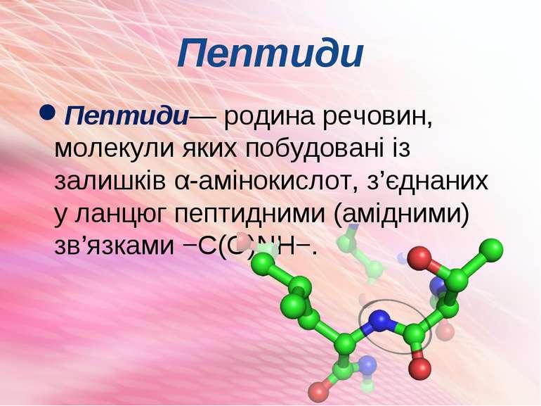 Пептиди Пептиди— родина речовин, молекули яких побудовані із залишків α-аміно...