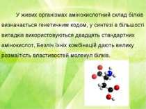 У живих організмах амінокислотний склад білків визначається генетичним кодом,...