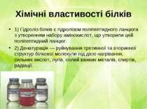 Хімічні властивості білків 1) Гідроліз білків є гідролізом поліпептидного лан...