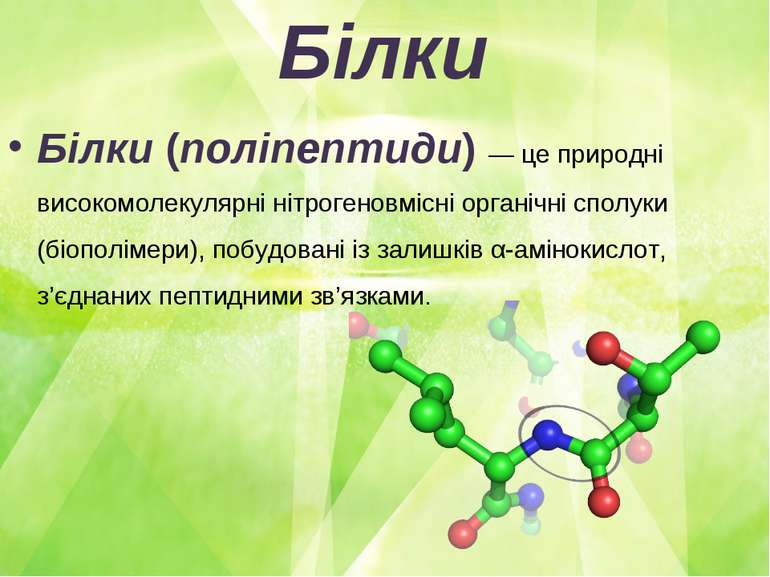 Білки Білки (поліпептиди) — це природні високомолекулярні нітрогеновмісні орг...