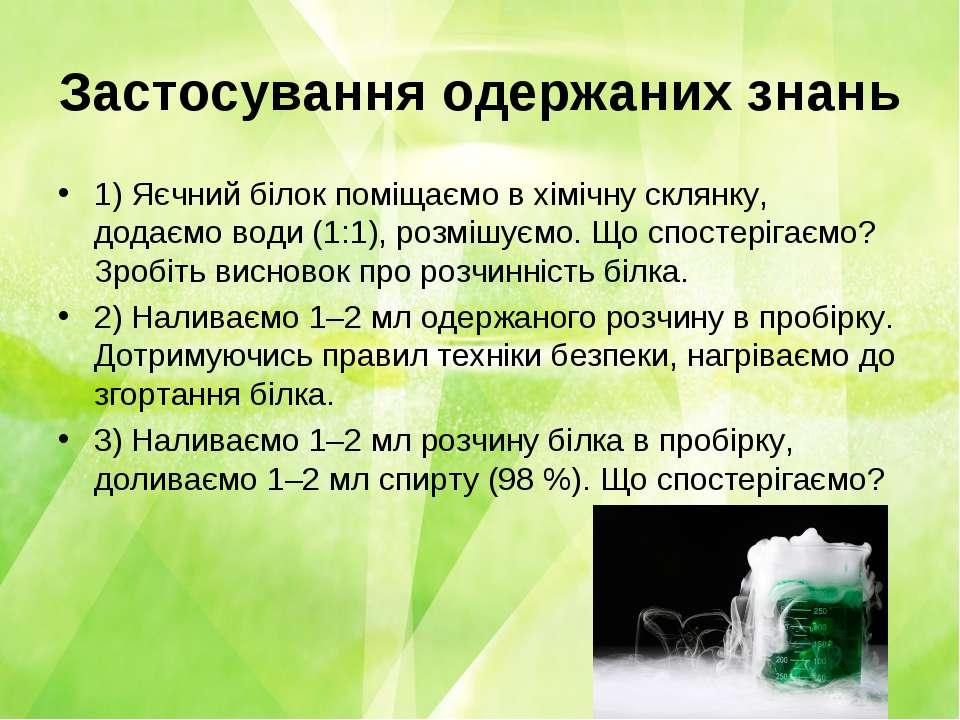 Застосування одержаних знань 1) Яєчний білок поміщаємо в хімічну склянку, дод...