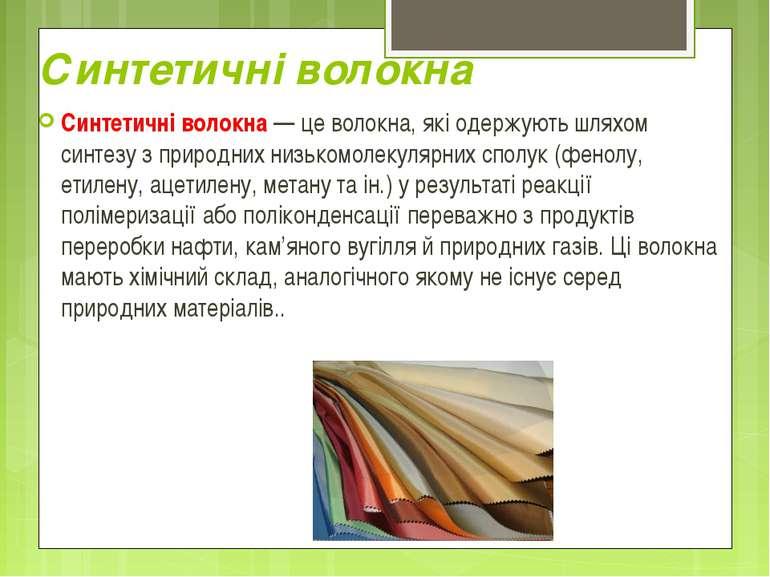 Синтетичні волокна Синтетичні волокна — це волокна, які одержують шляхом синт...