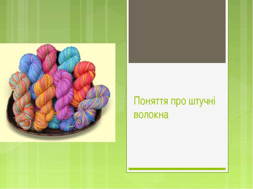Поняття про штучні волокна