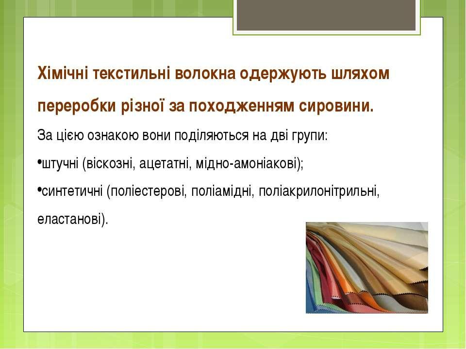 Хімічні текстильні волокна одержують шляхом переробки різної за походженням с...