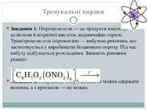 Тренувальні вправи Завдання 1. Нітроцелюлози — це продукти взаємодії целюлози...