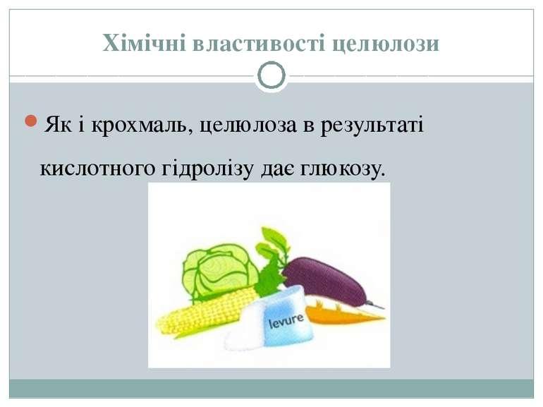 Хімічні властивості целюлози Як і крохмаль, целюлоза в результаті кислотного ...