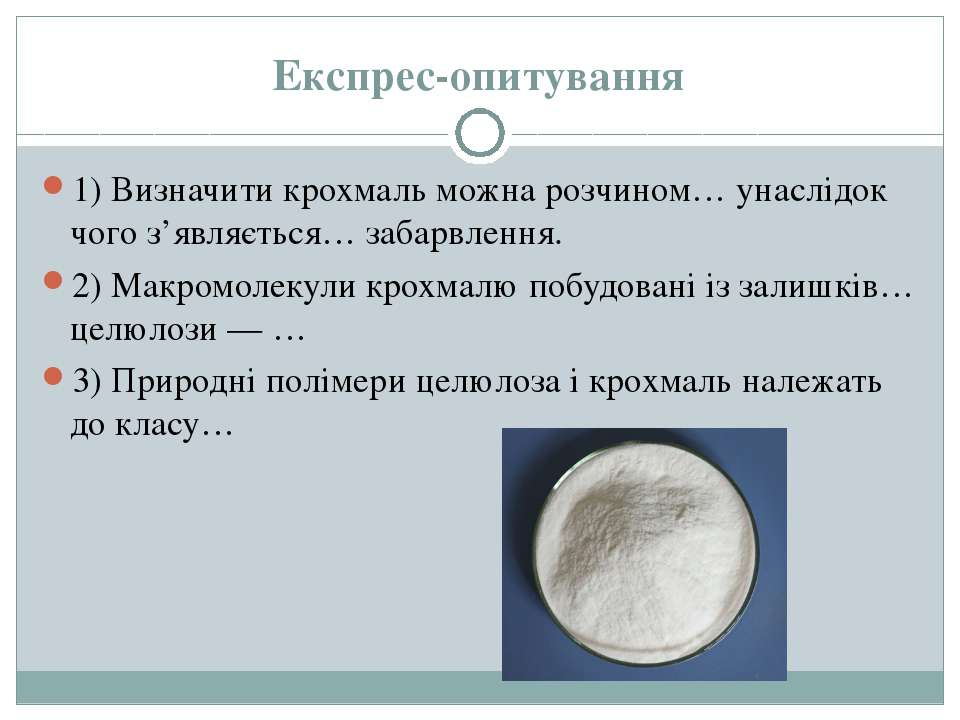 Експрес-опитування 1) Визначити крохмаль можна розчином… унаслідок чого з'явл...