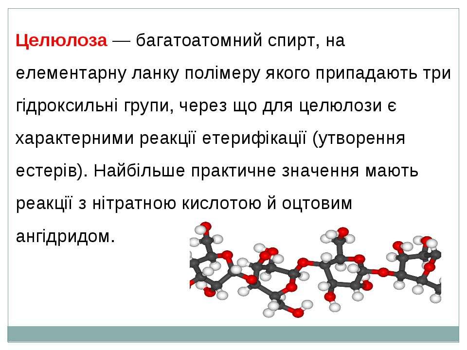 Целюлоза — багатоатомний спирт, на елементарну ланку полімеру якого припадают...