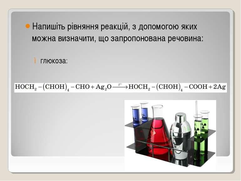 Напишіть рівняння реакцій, з допомогою яких можна визначити, що запропонована...