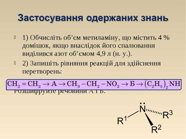 1) Обчисліть об'єм метиламіну, що містить 4 % домішок, якщо внаслідок його сп...
