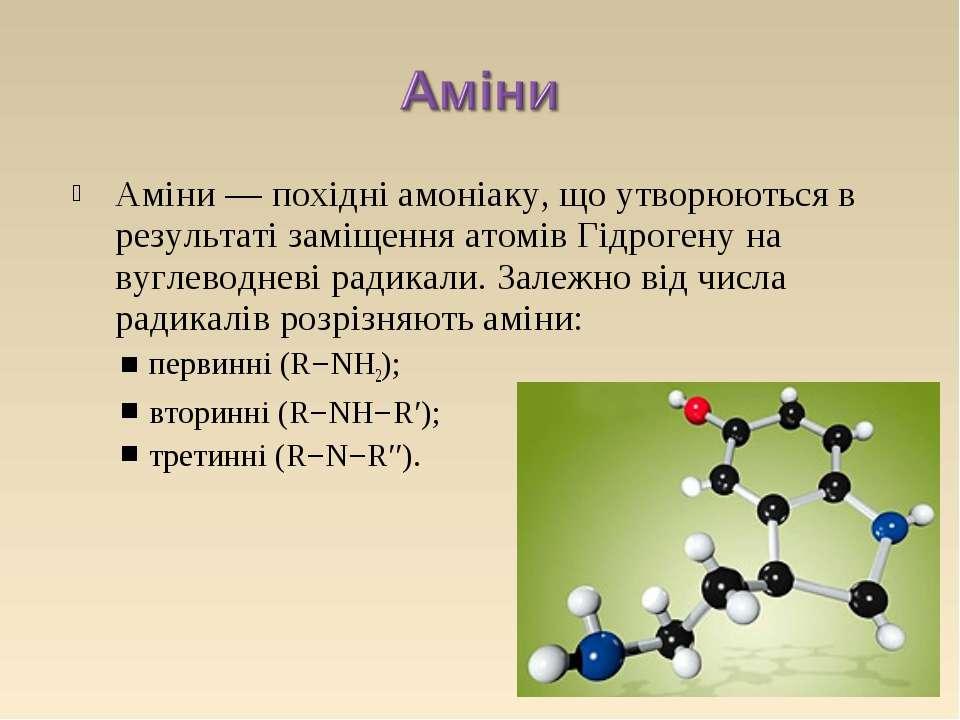 Аміни — похідні амоніаку, що утворюються в результаті заміщення атомів Гідрог...