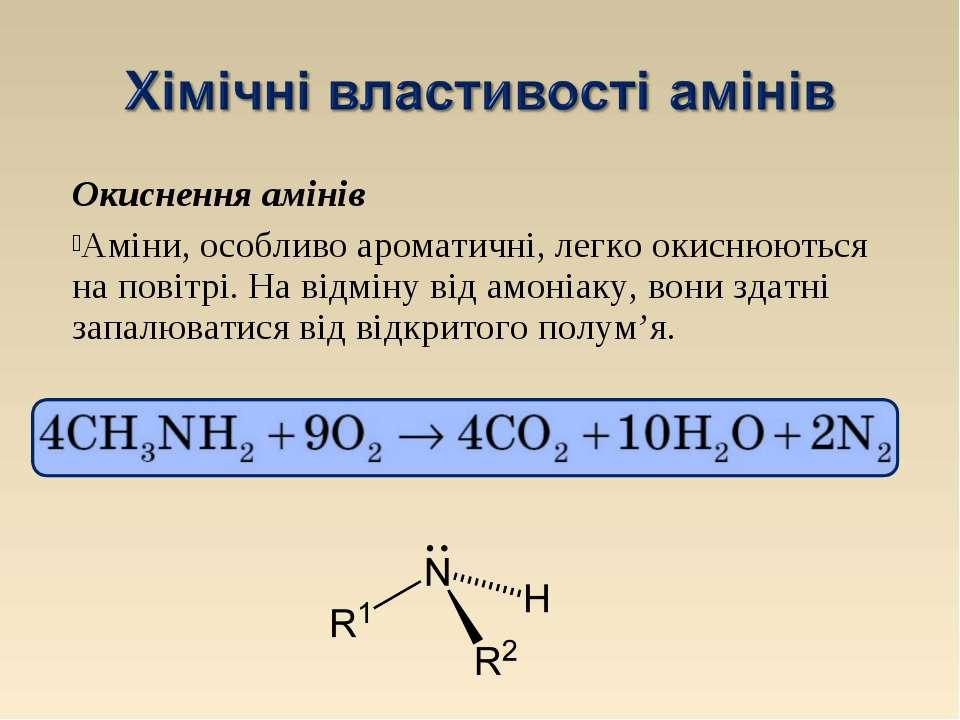 Окиснення амінів Аміни, особливо ароматичні, легко окиснюються на повітрі. На...