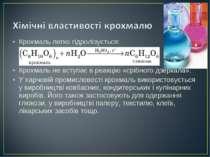 Крохмаль легко гідролізується: Крохмаль не вступає в реакцію «срібного дзерка...