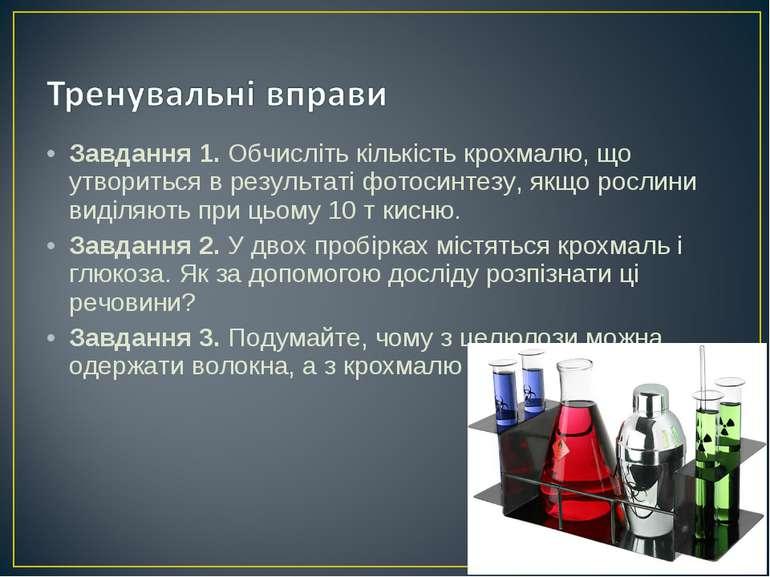Завдання 1. Обчисліть кількість крохмалю, що утвориться в результаті фотосинт...