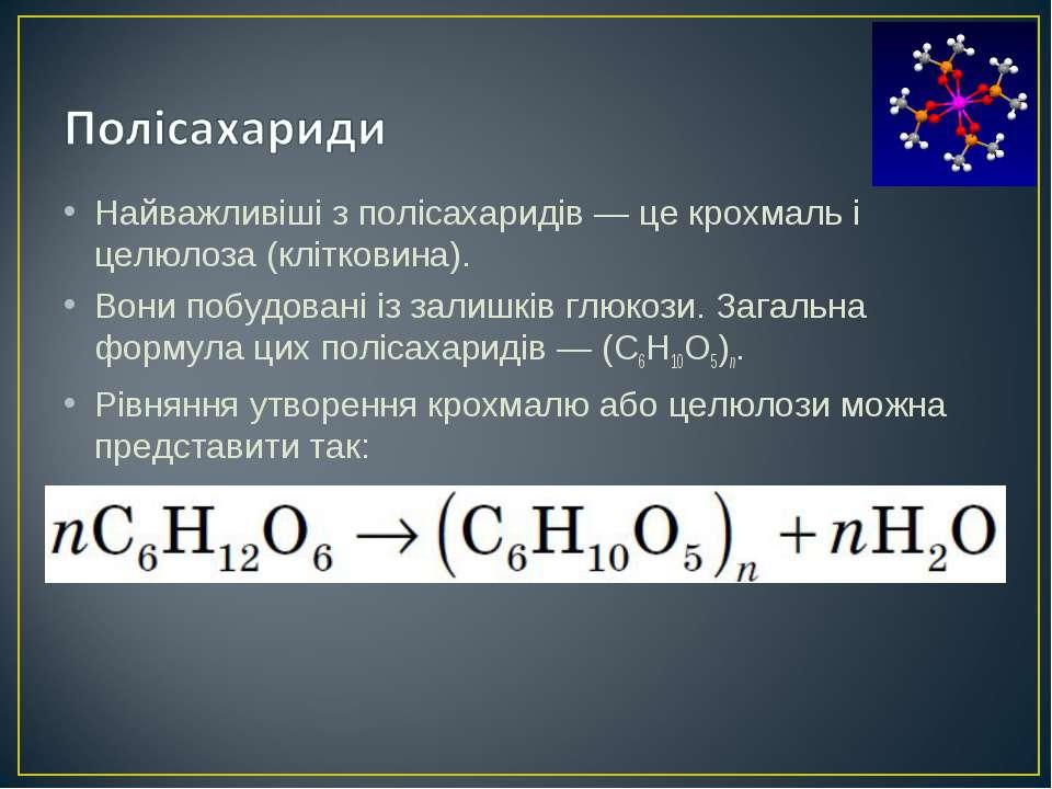 Найважливіші з полісахаридів — це крохмаль і целюлоза (клітковина). Вони побу...